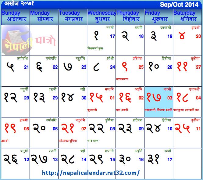 Search Results For Nepali Calendar 2071 Download