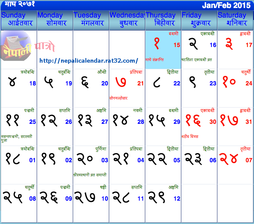 Download Nepali Calendar 2074, Nepali Calendar 2074 Download, 2073 ...