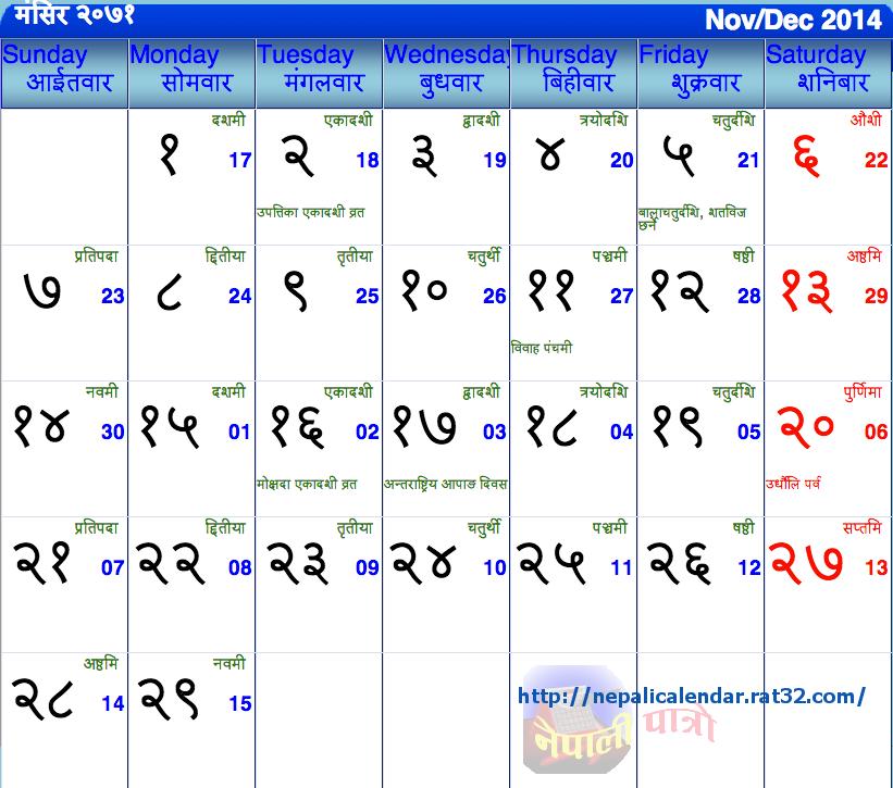Calendar Nepali : Kartika nepali calendar