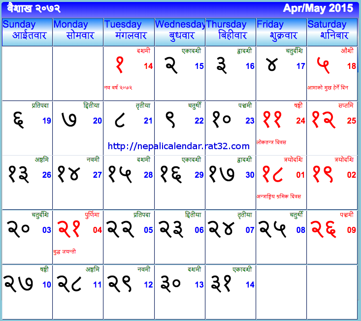 download nepali calendar 2075 nepali calendar 2075 download 2074