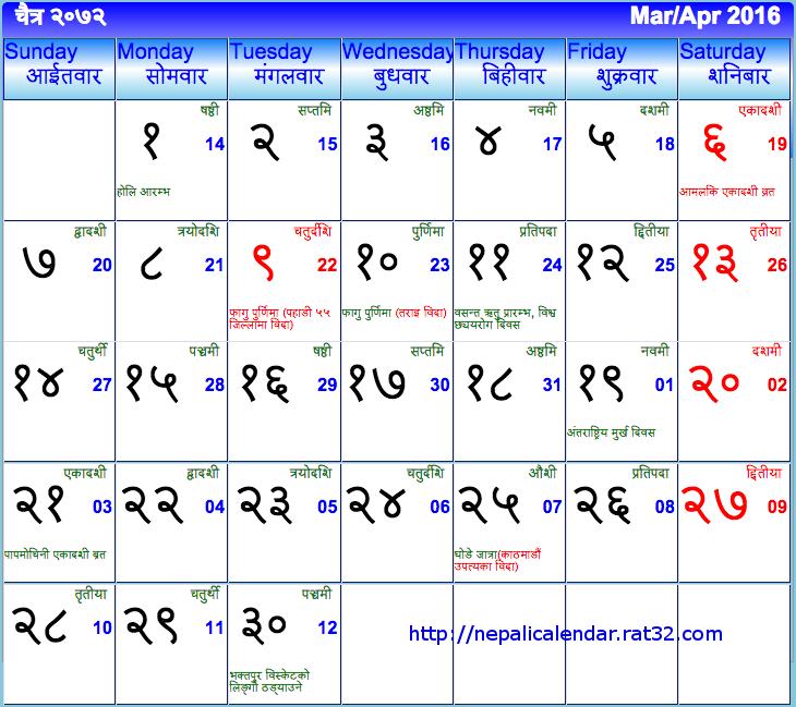 Bs calendar/nepali calendar/nepali patro / नेपाली.