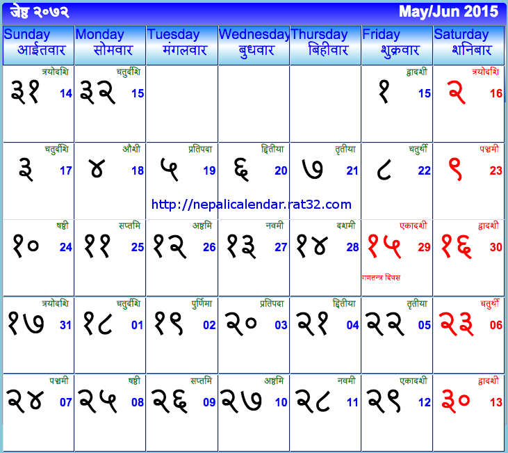 Nepali Calendar Wallpaper : Nepalicalendar search results calendar