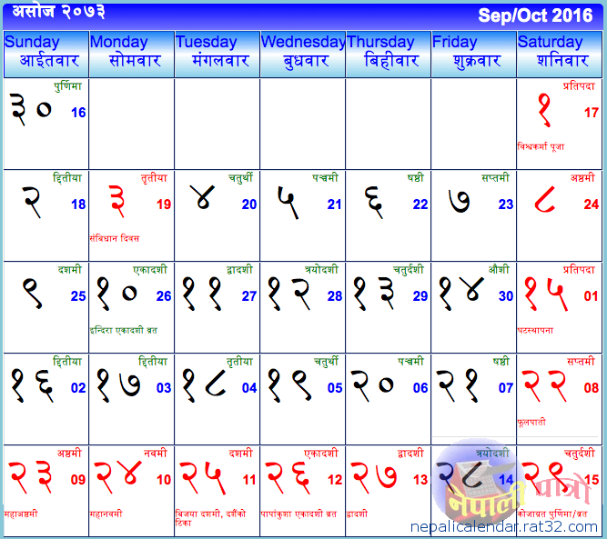 Calendar Nepali : Download nepali calendar