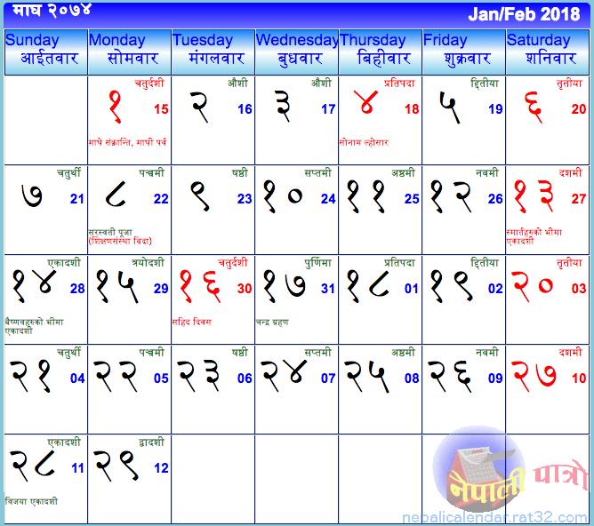 Calendar Nepali : Download nepali calendar