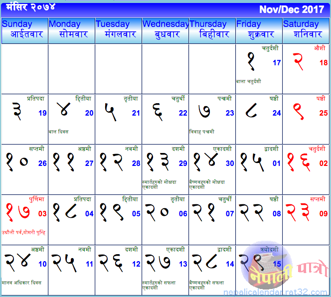 "Calendar Nepali : Search results for ""nepali calendar pdf"