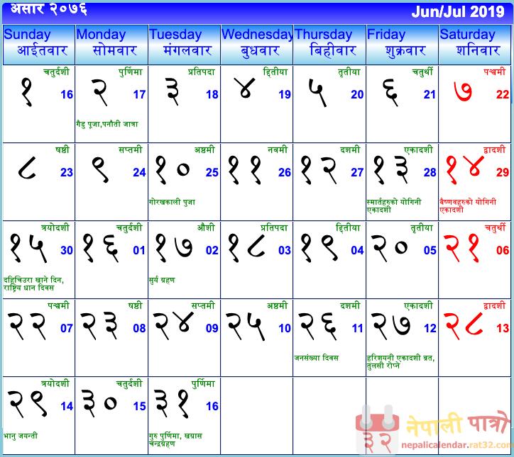 Download Nepali Calendar, Nepali Calendar Download, Download Nepali