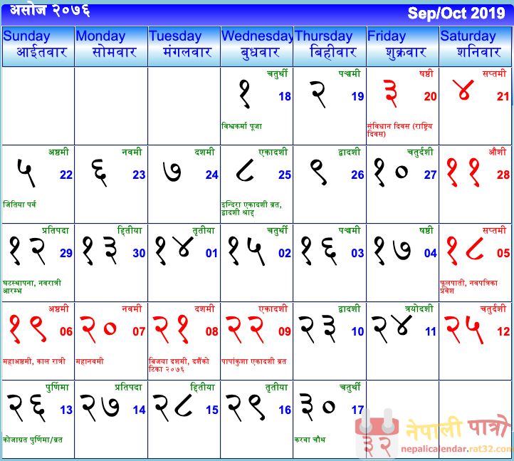 nepali calendar apps for pc