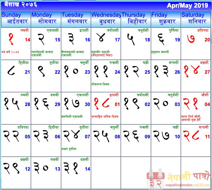 Nepali Calendar 2020 Download Nepali Calendar, Nepali Calendar Download, Download