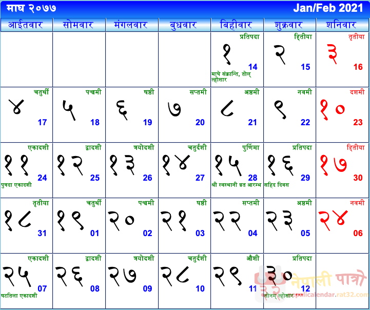 Nepali Calendar 2021 Download Nepali Calendar, Nepali Calendar Download, Download
