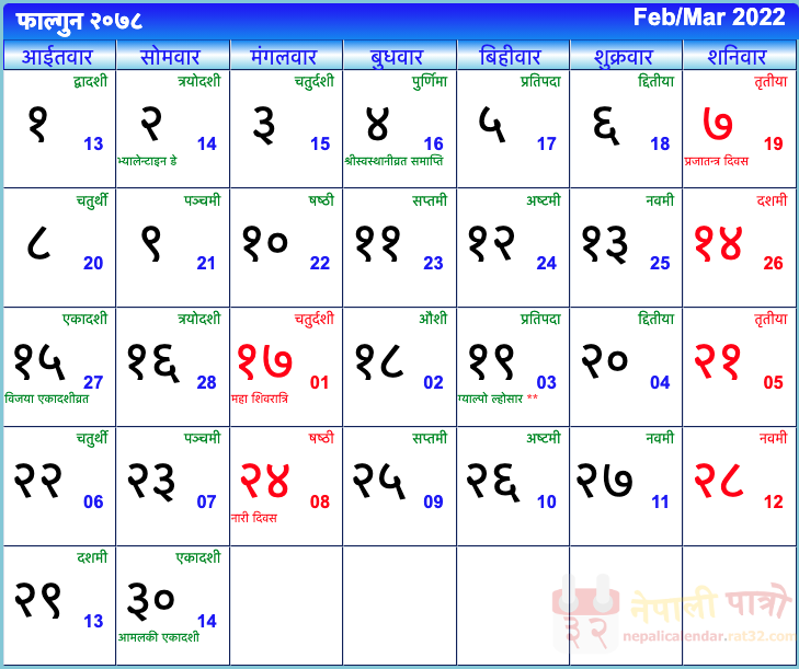 Nepali Calendar 2022.Download Nepali Calendar Nepali Calendar Download Download Nepali Calendar 2078 Nepali Calendar Download 2078 Nepali Calendar 2077 Download 2076 2075 2074 2073 2072 2071 2070 2069 Pdf Nepali Calendar Download Nepali Patro Download