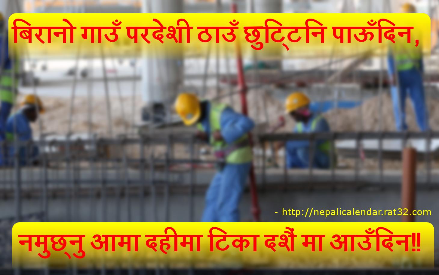 Happy Dashain 2071 biranu thau pardesi gaun chuttini paudina, namuchnu ...
