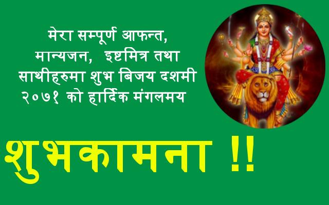 Happy Dashain 2071 eCards, Dashain wishes, Dashain greetings, Dashami ...