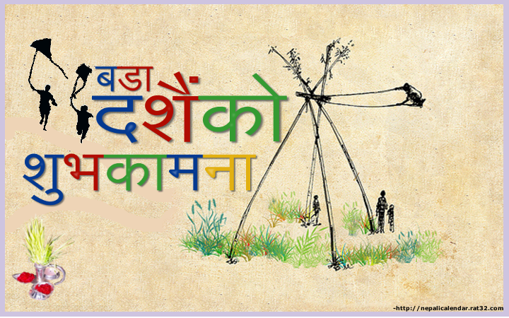 Nepali Calendar Wallpaper : Happy dashain ecards wishes