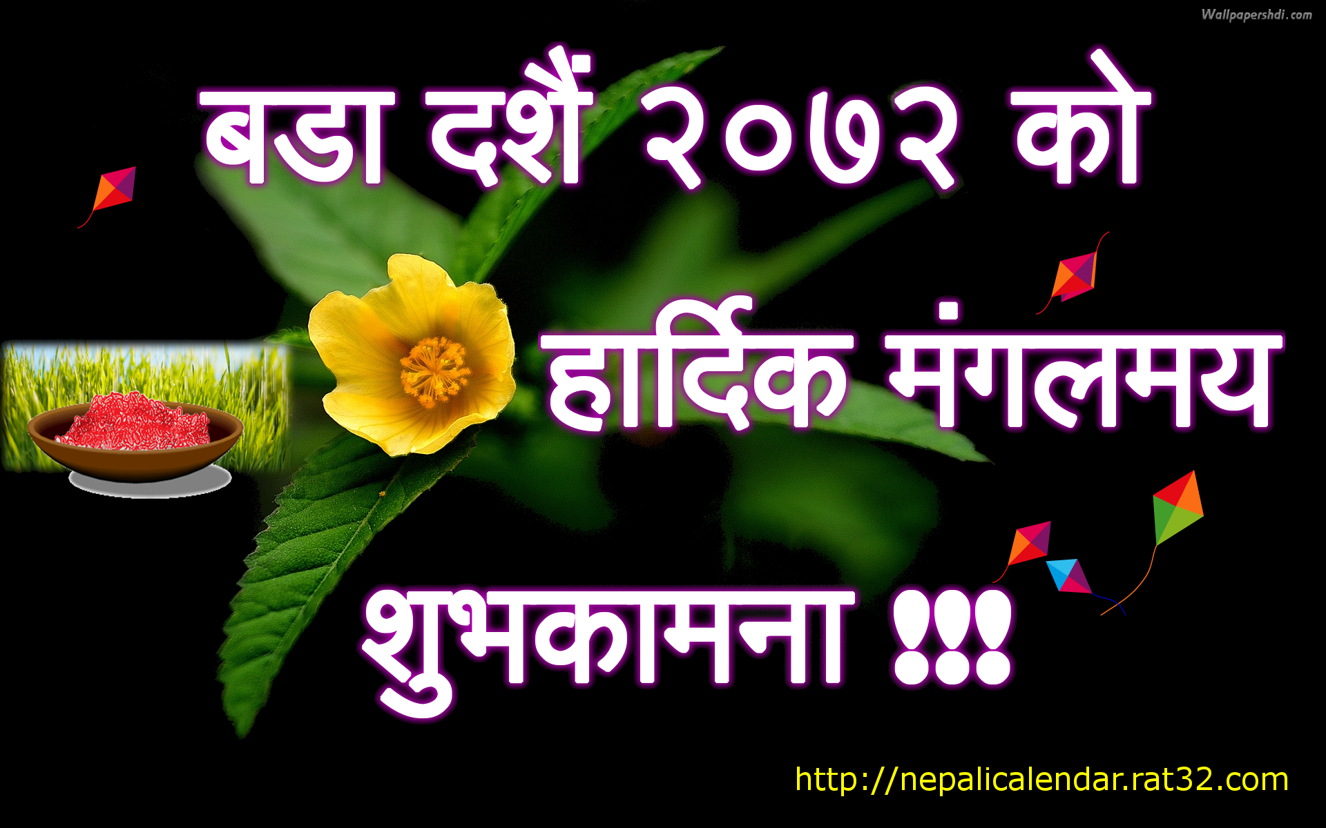 Nepali Calendar Wallpaper : Happy dashain cards ecards greetings