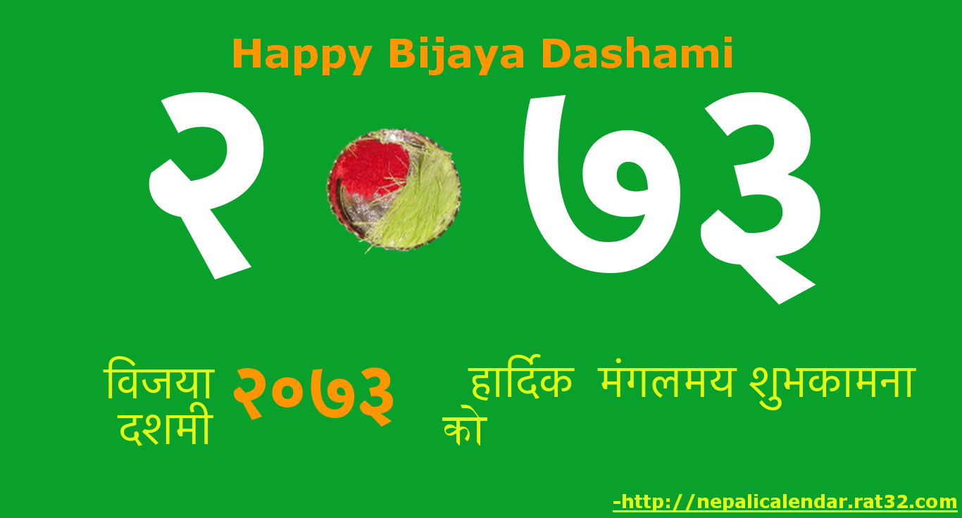 Happy Dashain 2073 Cards green