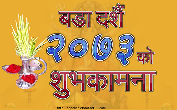 Nepali Calendar Wallpaper : Dashain cards wallpapers happy
