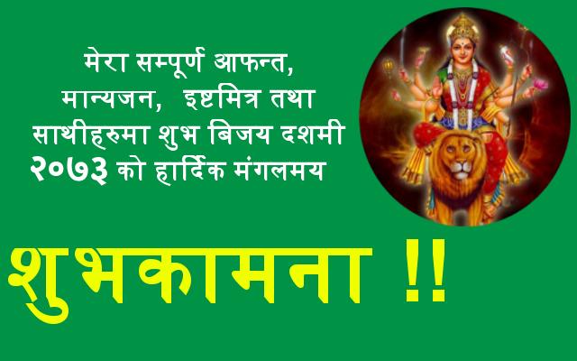 Dashain cards dashain wallpapers happy dashain 2073 cardsecards dashain greetings 2016 m4hsunfo Gallery