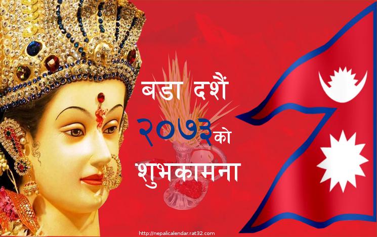 Dashain cards dashain wallpapers happy dashain 2073 cardsecards happy dashain wish m4hsunfo