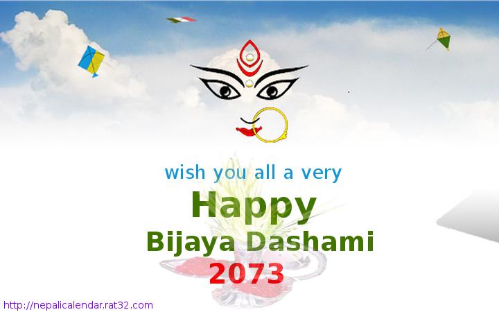Dashain cards dashain wallpapers happy dashain 2073 cardsecards wish happy vijaya dashami m4hsunfo