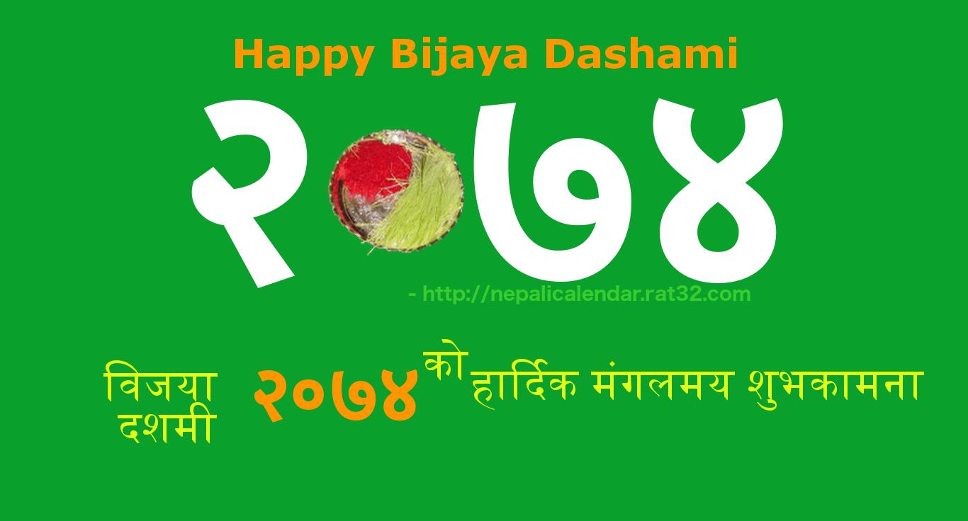 Happy Dashain 2074 Cards green
