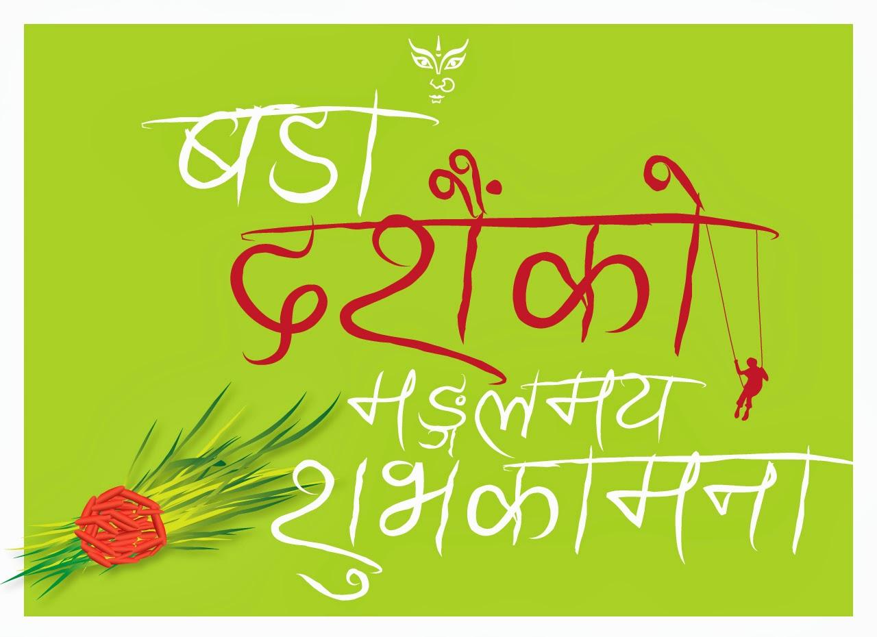 Dashain Cards Dashain Wallpapers Happy Dashain 2074 Cardsecards
