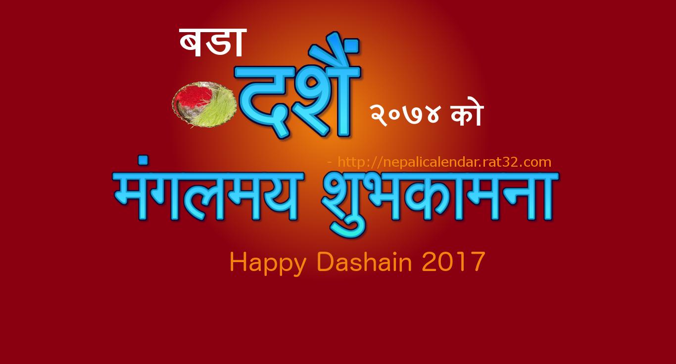 Happy Dashain 2074 Cards
