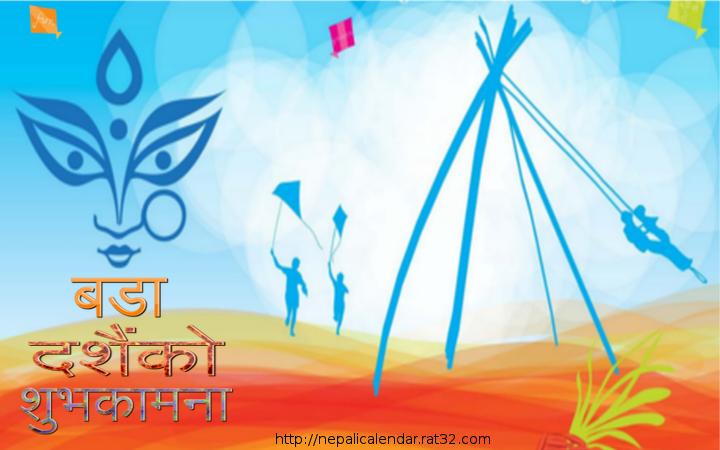 Dashain cards dashain wallpapers happy dashain 2074 cardsecards happy ayo khaula puinla m4hsunfo
