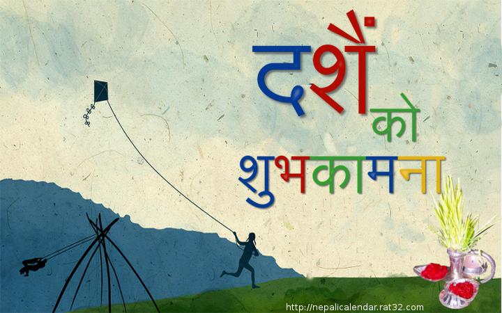 Dashain cards dashain wallpapers happy dashain 2074 cardsecards happy dashain greetings wish m4hsunfo