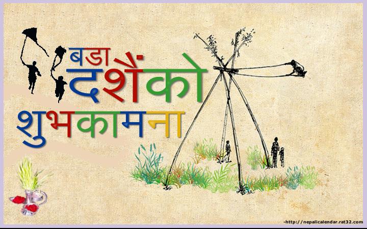 Dashain cards dashain wallpapers happy dashain 2074 cardsecards bijaya dashami 2074 2017 m4hsunfo