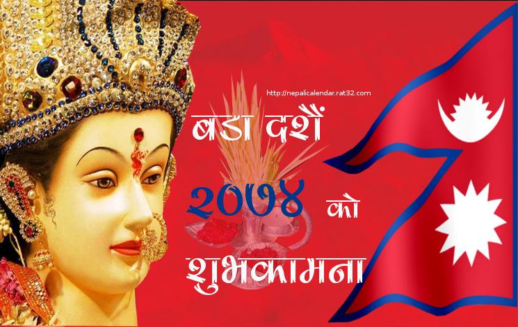 Dashain Cards, Dashain Wallpapers, Happy Dashain 2074 Cards