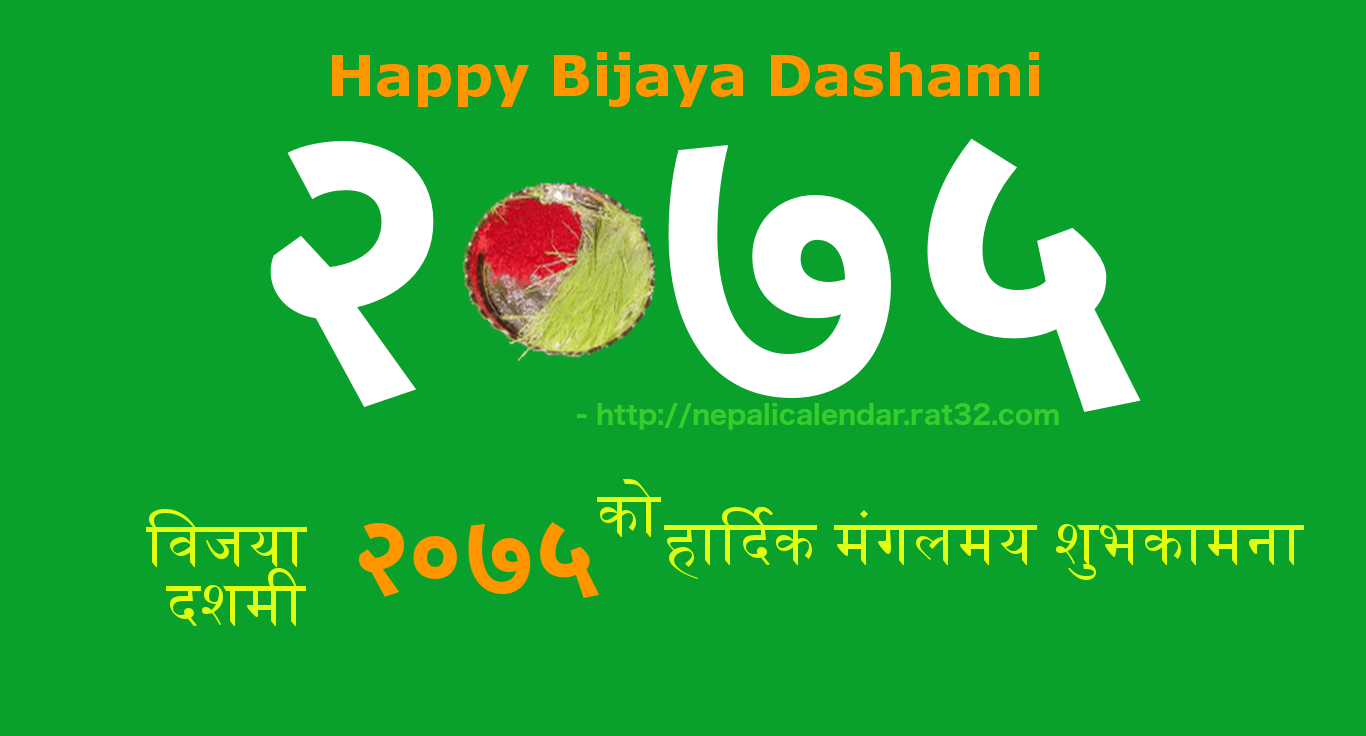 Happy Dashain 2075 Cards green