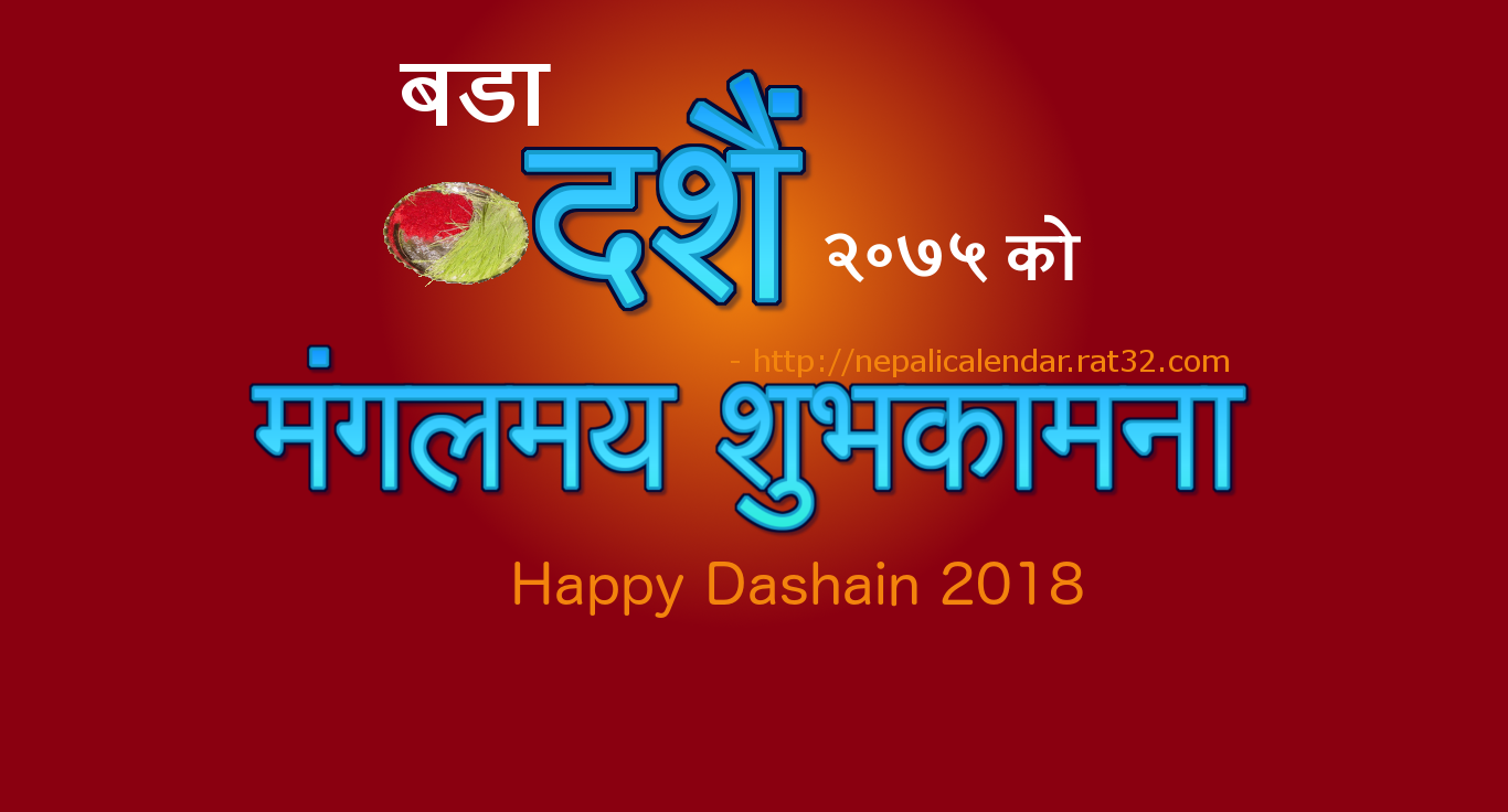 Happy Dashain 2075 Cards