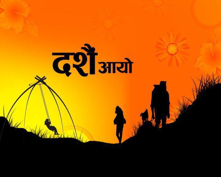 Dashain cards dashain wallpapers happy dashain 2075 cardsecards download dashain ecardsphotos m4hsunfo