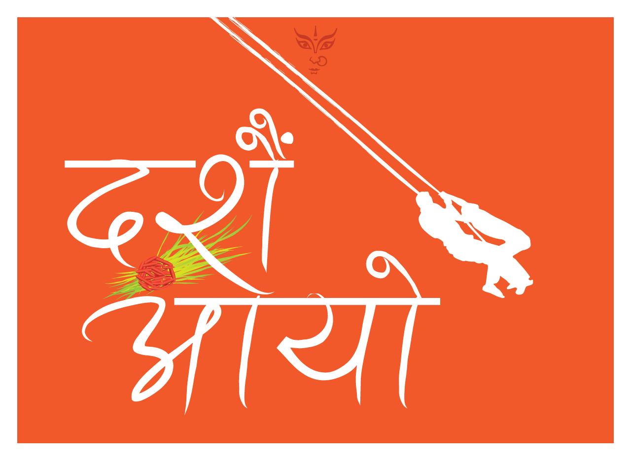 Dashain Cards Dashain Wallpapers Happy Dashain 2075 Cardsecards
