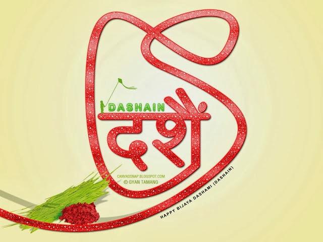 Dashain cards dashain wallpapers happy dashain 2075 cardsecards dashain 2075 hd wallpapers m4hsunfo
