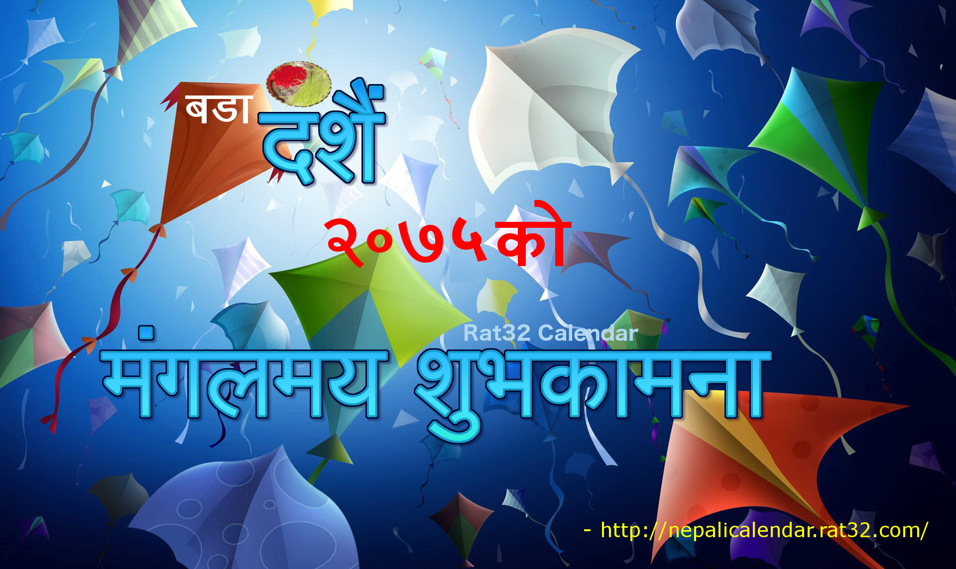 Happy bijaya dashami 2075 kites