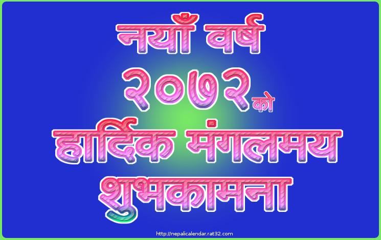 "Search Results for ""Printable Nepali Calendar 2072"" – Calendar ..."