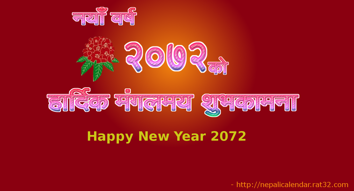 Happy New Year 2072 Cardsecards Naya Barsha 2072 Cards Download