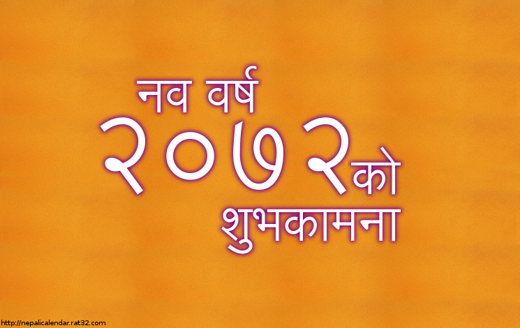 happy new year 2072 image