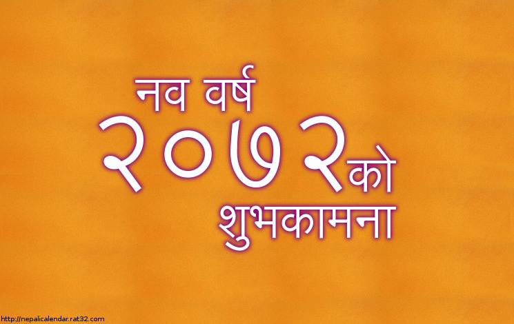 happy new year 2072 image