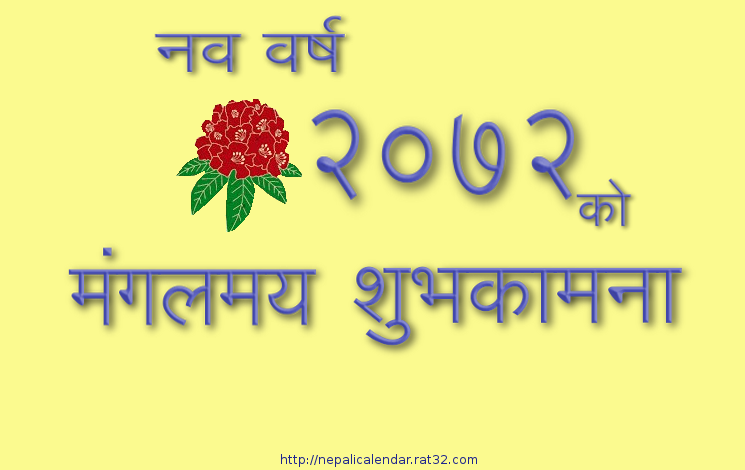 happy new year 2072 yellow