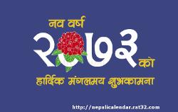 New Year 2073 Cards,ecards, Naya Barsha 2073 cards, Download 2073 ...