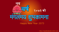 Download Happy new year 2073 cards