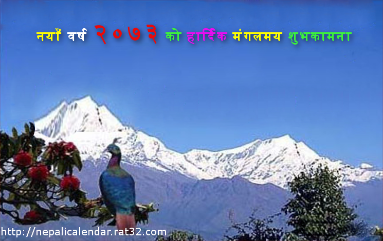Nepali Calendar Wallpaper : Happy new year cards ecards naya barsha
