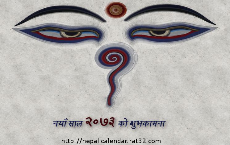 Nepali New Year, Online ecards new year 2073 wishes, Nepali Calendar ...
