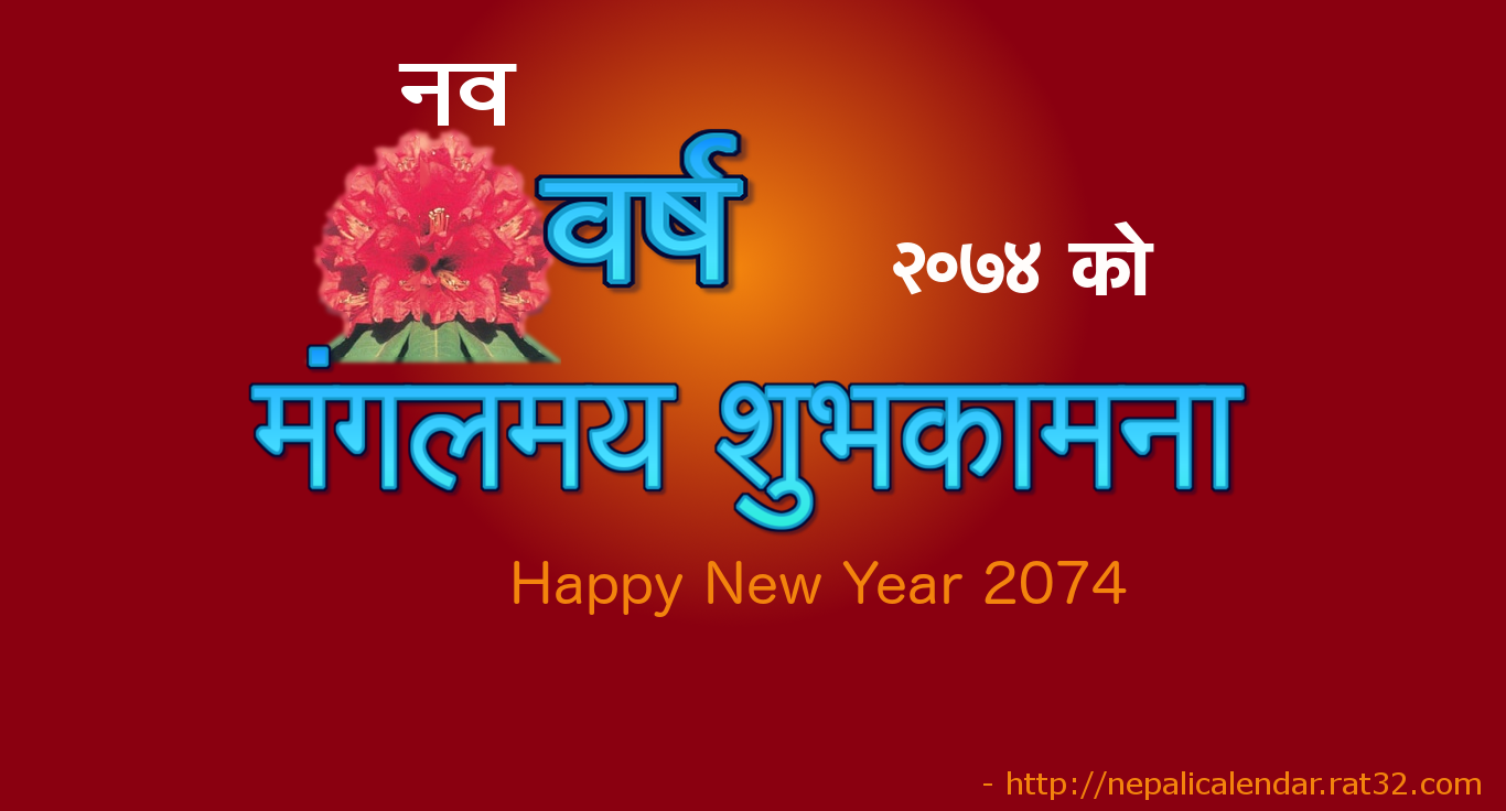 Happy new year 2074 red
