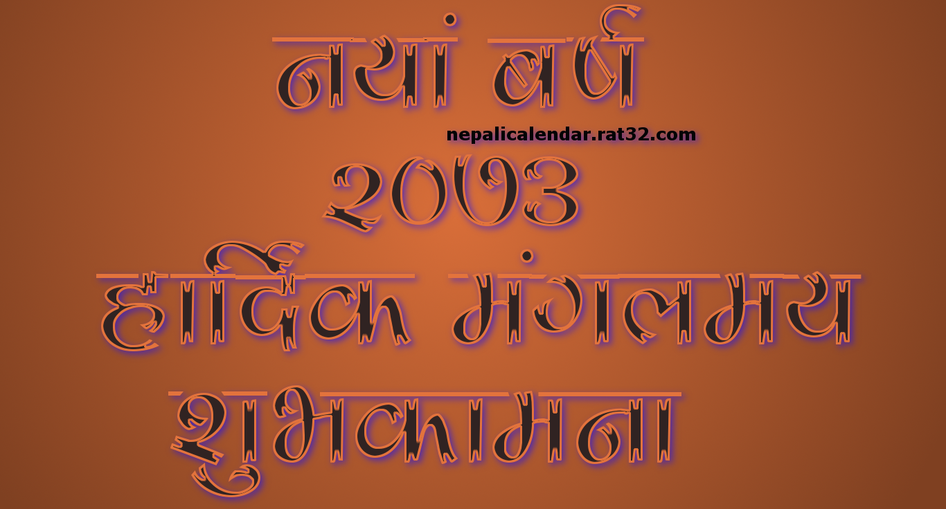Happy new year 2074 wallpapers