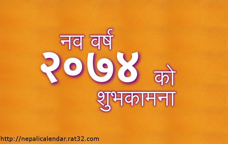 ... Year, Online ecards new year 2074 wishes, Nepali Calendar 2074, 2074