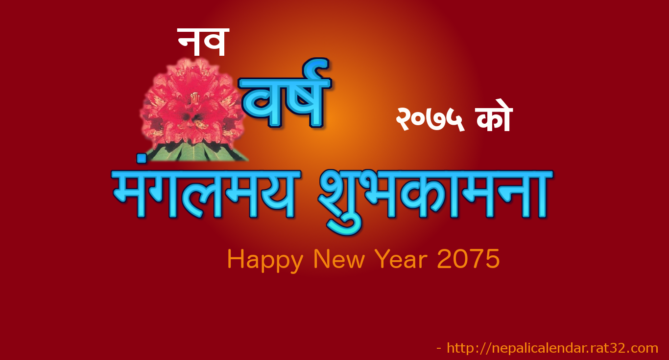 happy new year 2075 red