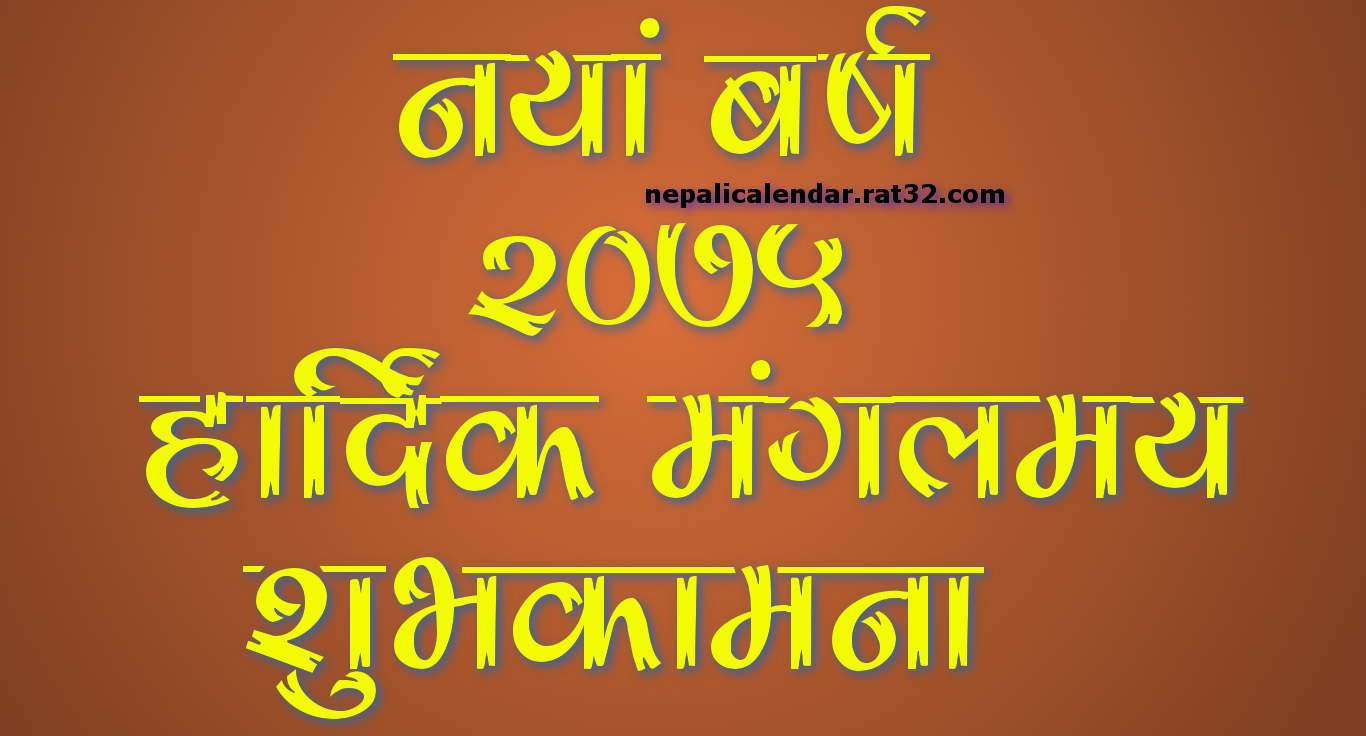happy new year 2075 wallpapers